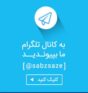 کانال تلگرام سبزسازه