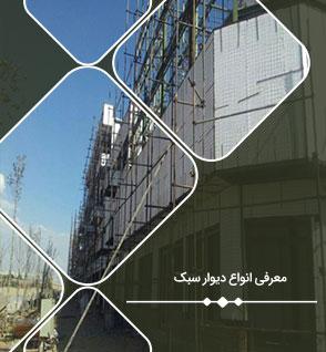 دیوارهای سبک: هبلکس، ساندویچ پانل، تری دی پانل(3d panel) و درای وال