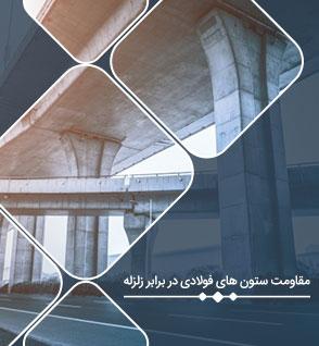 مقاومت ستون های فولادی در برابر زلزله