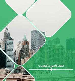 سقف کامپوزت کرومیت : الزامات و مزایا + مراحل اجرا بصورت تصویری