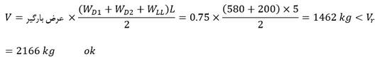 حل مثال طراحی سقف تیرچه کرومیت