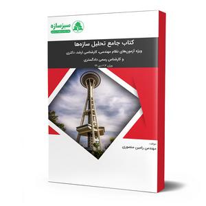 مجموعه کتاب های تحلیل سازه (یک جلد نسخه چاپی+کتاب الکترونیکی تست تالیفی)
