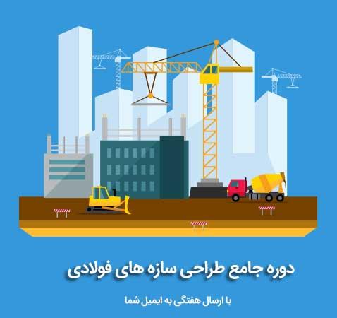 دوره جامع طراحی سازه های فولادی
