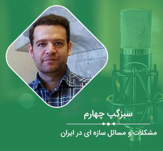 سبز گپ چهارم – مشکلات و مسائل سازه ای در ایران
