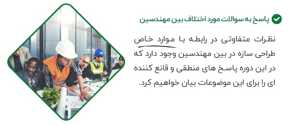 طراحان برتر سازه ایران چه کسانی هستند؟