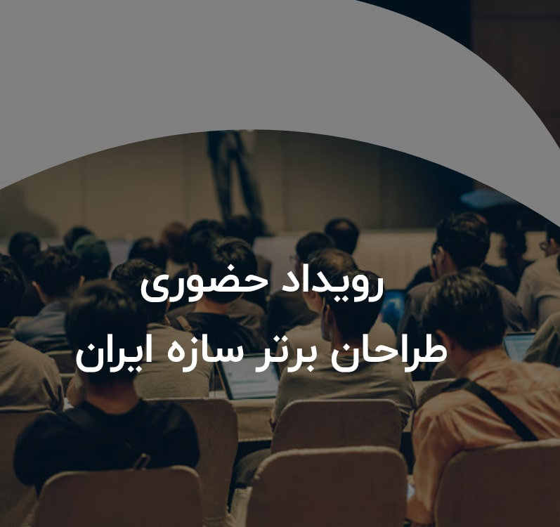 رویداد حضوری طراحان برتر سازه ایران