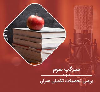 سبزگپ بررسی تحصیلات تکمیلی عمران