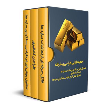 جعبه طلایی طراحی پیشرفته سازه ها