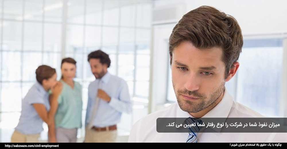 رفتار شما چگونگی استخدام شما در شرکت های عمرانی را تعیین می کند