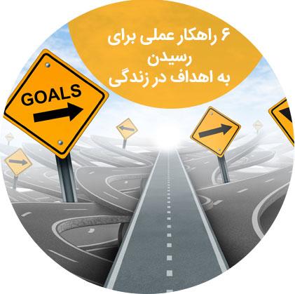 ۶ راه رسیدن به اهداف در زندگی