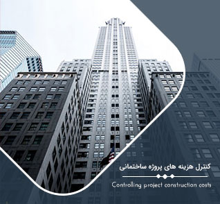 کنترل هزینه های پروژه ساختمانی