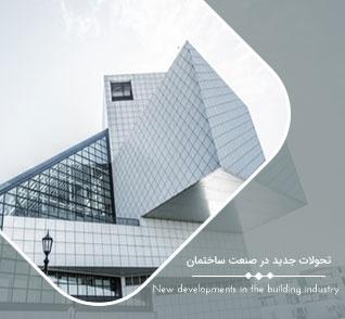تحولات جدید در صنعت ساختمان