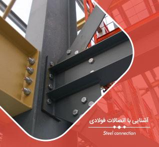 آشنایی با اتصالات فولادی در ساختمان