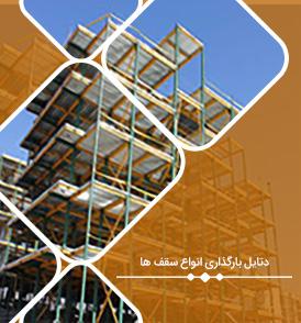 بارگذاری سقف ها ، ارائه دتایل بارگذاری انواع سقف ها به همراه دید مهندسی