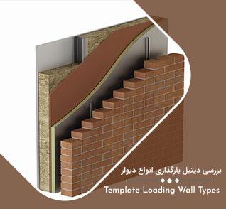 بارگذاری دیوار: بررسی دیتیل بارگذاری انواع دیوار، اجرا و بررسی دیوار های میانقابی