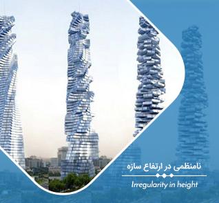 آیا با ضوابط نامنظمی در ارتفاع سازه ها آشنا هستید؟