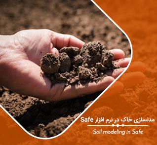 آیا می دانید چطور خاک را به طور صحیح در safe مدلسازی کنید؟