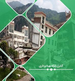 کنترل زلزله بهره برداری در ایتبس منطبق بر آیین نامه به صورت تصویری وگام به گام