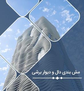 مش بندی دال و دیوار برشی در ایتبس به همراه بیان مفهوم مش بندی در ساختمان