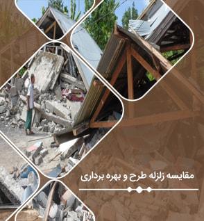 مقایسه زلزله طرح و زلزله بهره برداری به همراه فیلم آموزشی رایگان