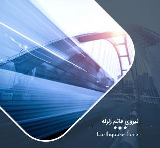 قسمت دهم تفسیر استاندارد ۲۸۰۰ – نیروی قائم زلزله