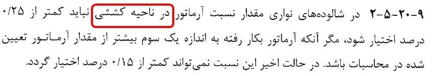 حداقل آرماتور در پی نواری مطابق آیین نامه