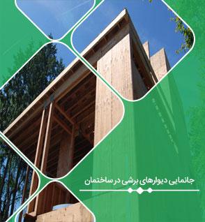 جانمایی دیوار برشی در پلان سازه : بیان نکات کاملا کاربردی در طراحی