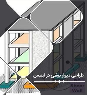 آموزش گام به گام طراحی دیوار برشی در ایتبس به همراه نحوه جانمایی آن در پلان سازه