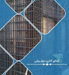 آرماتور گذاری دیوار برشی مطابق ضوابط آیین نامه : بررسی خروجی ایتبس