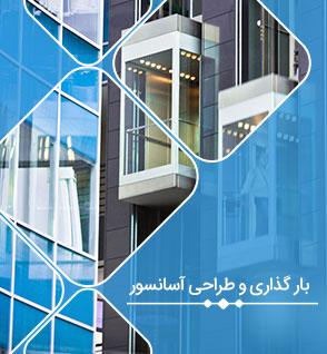 بارگذاری و طراحی آسانسور در ایتبس + نکات نظارت بر اجرای آسانسور