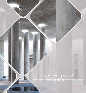 طراحی ستون بتنی : محاسبه خاموت ستون و آرماتور ستون