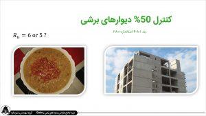 کنترل 50% دیوار برشی، طراحی ساختمان بتنی در ایتبس