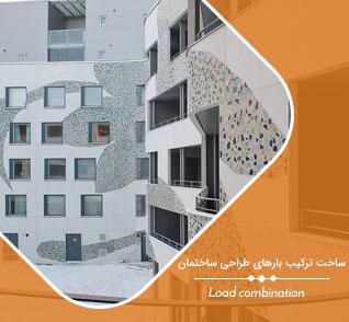 ساخت ترکیب بارهای طراحی ساختمان