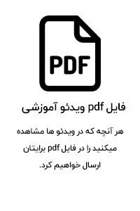 pdf تدریس جامع متره و برآورد