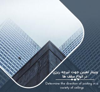 تعیین جهت تیرچه ریزی در انواع سقف ها با توجه به سیستم سازه ای