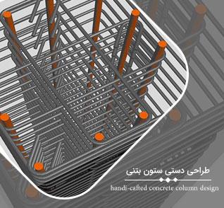 طراحی دستی ستون بتنی و تفسیر نتایج آن در Etabs