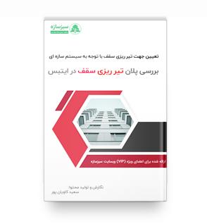 تعیین جهت تیر ریزی سقف با توجه به سیستم سازه ای : بررسی پلان تیرریزی در ایتبس