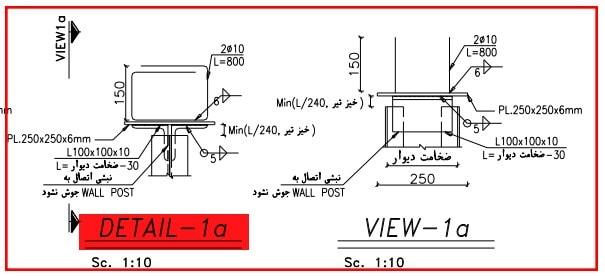 اتصال کلاف قائمِ وسط دهانه به تیر بالایی در سازه بتنی