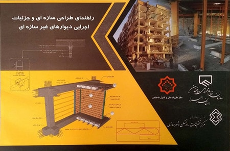 طراحی سازه ای و جزییات اجرایی دیوارهای غیرسازه ای (اهمیت اجرای وال پست)