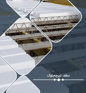 سقف تیرچه بلوک: نکات اجرایی، دیتیل و طراحی به صورت گام به گام