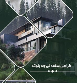 طراحی سقف تیرچه بلوک با یک مثال و دانلود دیتیل سقف تیرچه بلوک (dwg)