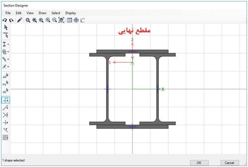 مقطع نهایی در Section Designer( مرحله به مرحله ساخت مقاطع مرکب ایرانی در ایتبس)