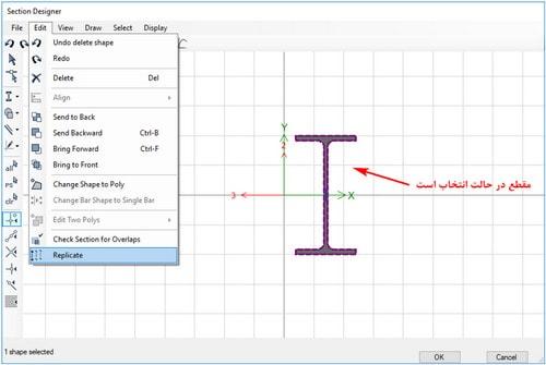 قرینه کردن مقطع در محیط SD( گام به گام ساخت مقاطع مرکب در ایتبس)
