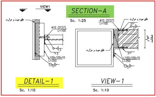 جزئیات اجرایی وال پست در سازه های فولادی