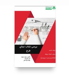 شتاب مبنای طرح؛ بررسی شتاب مبنای طرح شهر های ایران مانند تهران به همراه مثال کاربردی