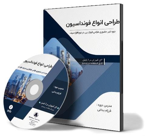 طراحی انواع فونداسیون به همراه کنترل های لازم در نرم افزار safe