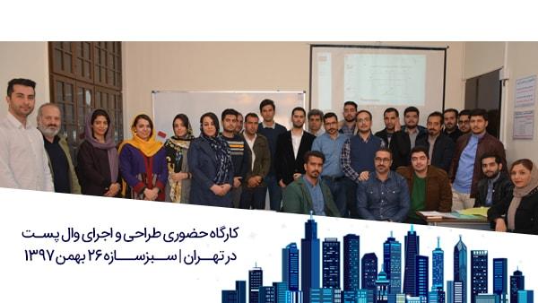 کارگاه حضوری طراحی و اجرای وال پست در تهران