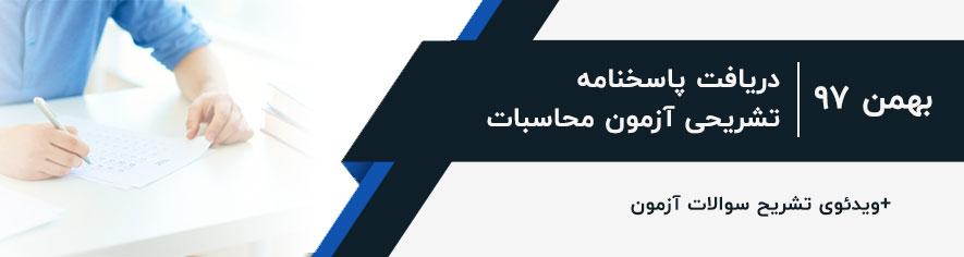 دریافت پاسخ تشریحی سوالات آزمون محاسبات بهمن 97