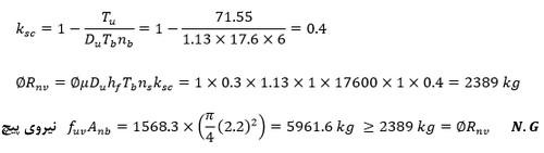 کنترل تنش برشی در طراحی اتصالات پیچ و مهره ای تحت اثر نیروی برشی و کششی با حل یک مثال عددی
