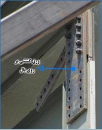 انواع اتصالات در سوله ها (اتصال ورق روسری بر روی بال)